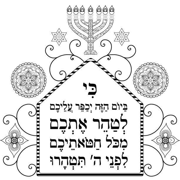 1000+ ideas about Yom Kippur Prayers on Pinterest