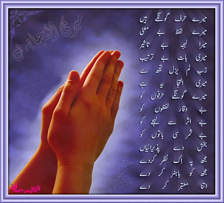 Sad Quotes Written Wallpaper Poetry Dua Shayari Sms Collection In Urdu Images For