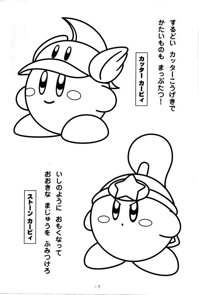 199 best images about Kirby Birthday on Pinterest