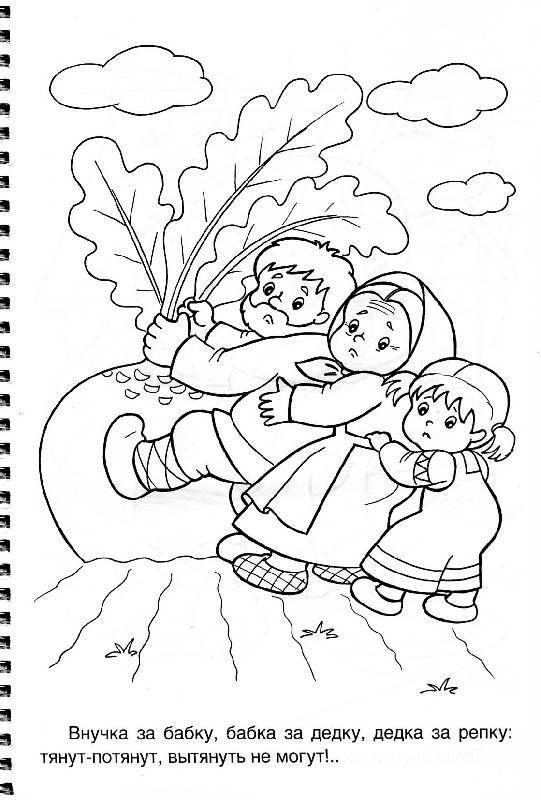 Иллюстрация 4 из 9 для Раскраска 4 в 1 раскраске