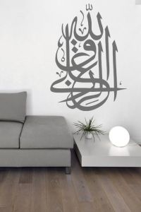 Al Rizqu Al Allah Wall Sticker. Islamic Arabic calligraphy ...