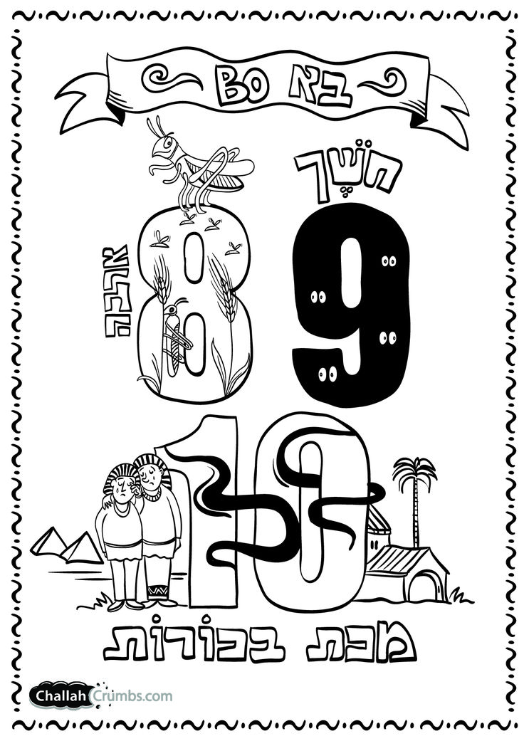 Parshat Bo Coloring Page (click on page to print