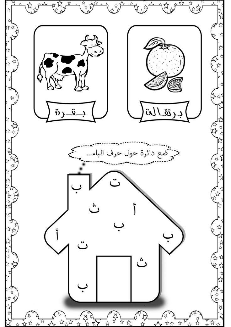Arabic alphabet pdf에 관한 Pinterest 아이디어 상위 25개 이상