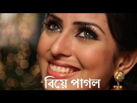 Very Beautiful Girl Wallpaper Download Bangla Eid Natok Biye Pagol বিয়ে পাগল Ft Afran Nisho