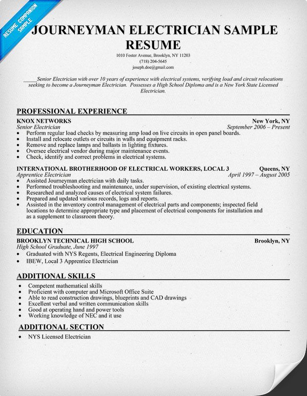 resume for electrician job