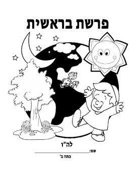 17 Best images about shabbat and bereshit on Pinterest