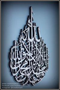 Islamic Art - Contemporary Islamic Decor - Shahada - A ...