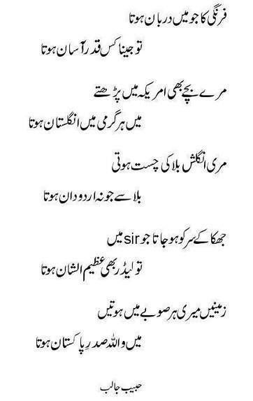 Farewell Party Jokes Urdu