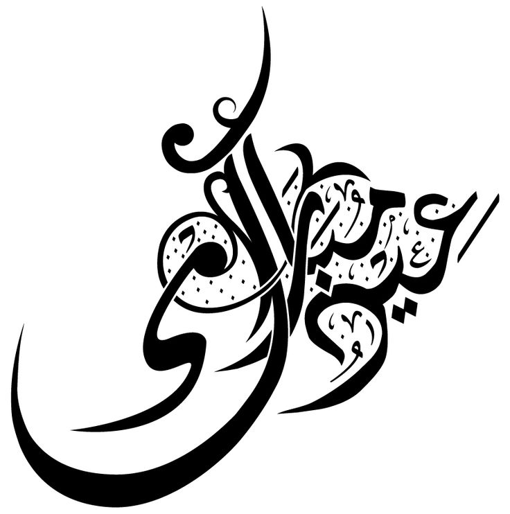 The 25 Best Arabic Tattoo Quotes Ideas