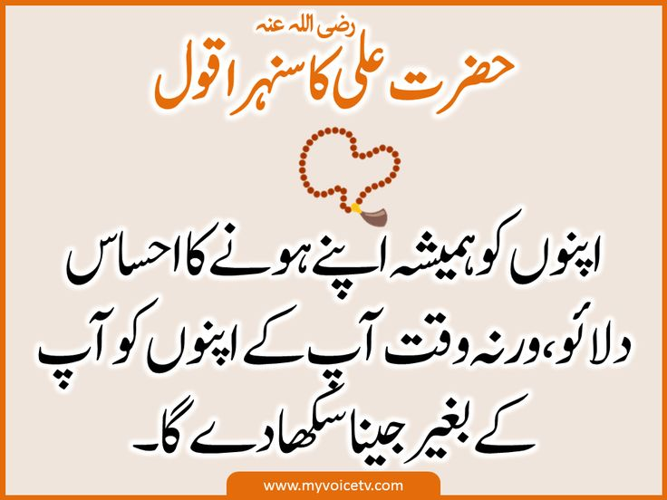 Hazrat Ali Quotes About Friendship In Hindi