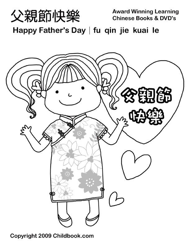 161 best images about Chinese Language on Pinterest