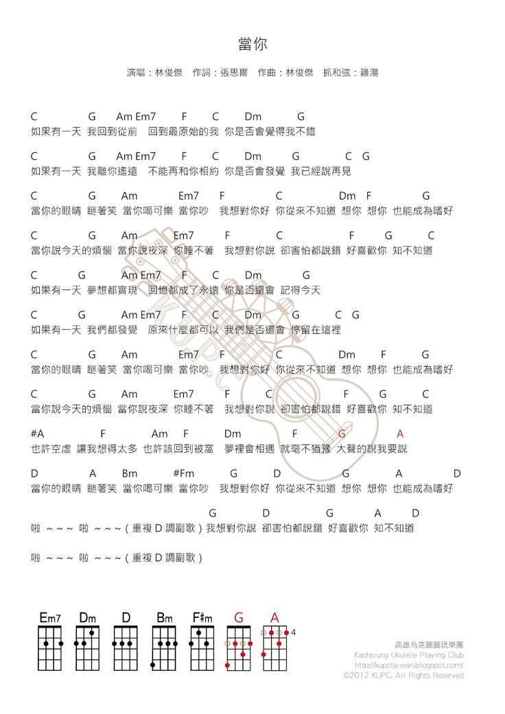 林俊傑 - 當你   ukulele   Pinterest