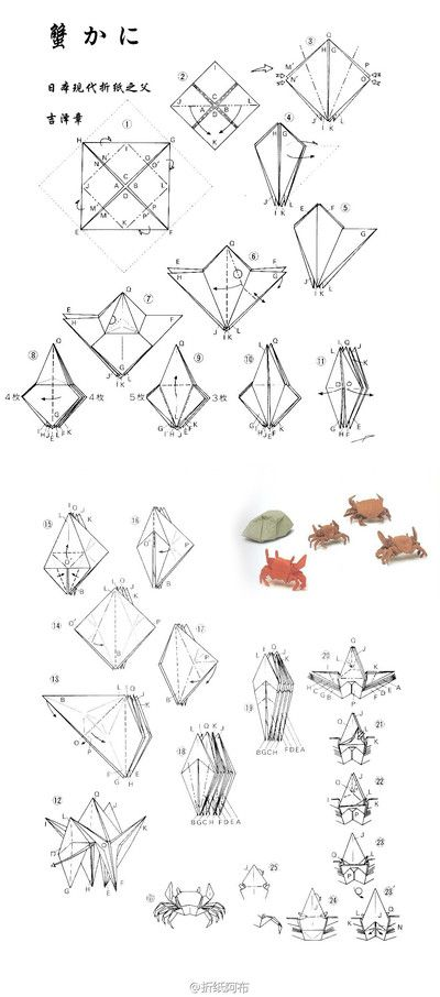1000+ images about Origami Animals/Insects/Imaginary etc