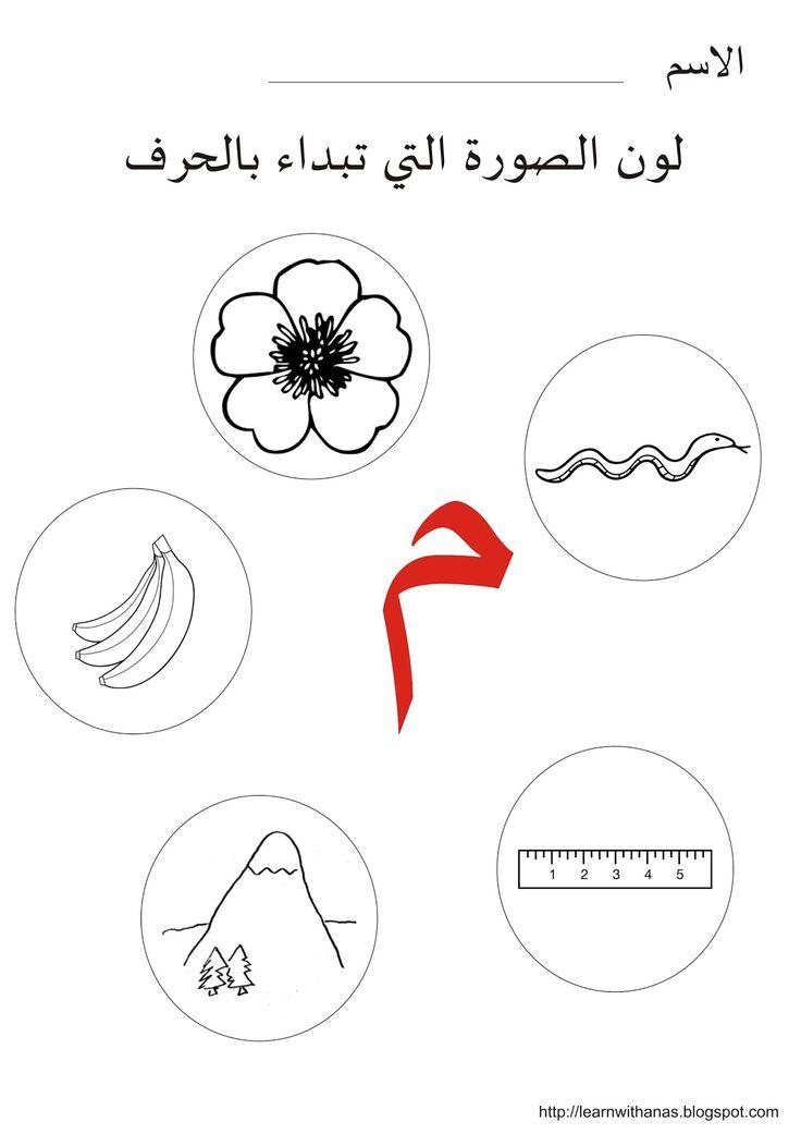 114 best images about الحروف العربية worksheets on