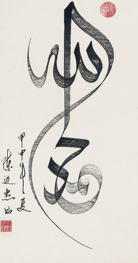96 best images about Arabic calligraphy on Pinterest
