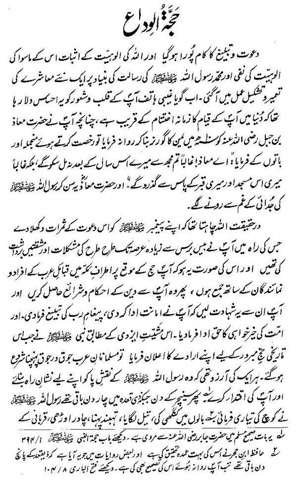Holy Prophet Muhammad SAW