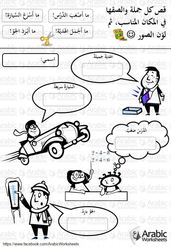 30 best images about Arabic Grammar Worksheets on Pinterest