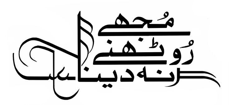 javed aslam's calligraphy urdu #calligraphy #typography #
