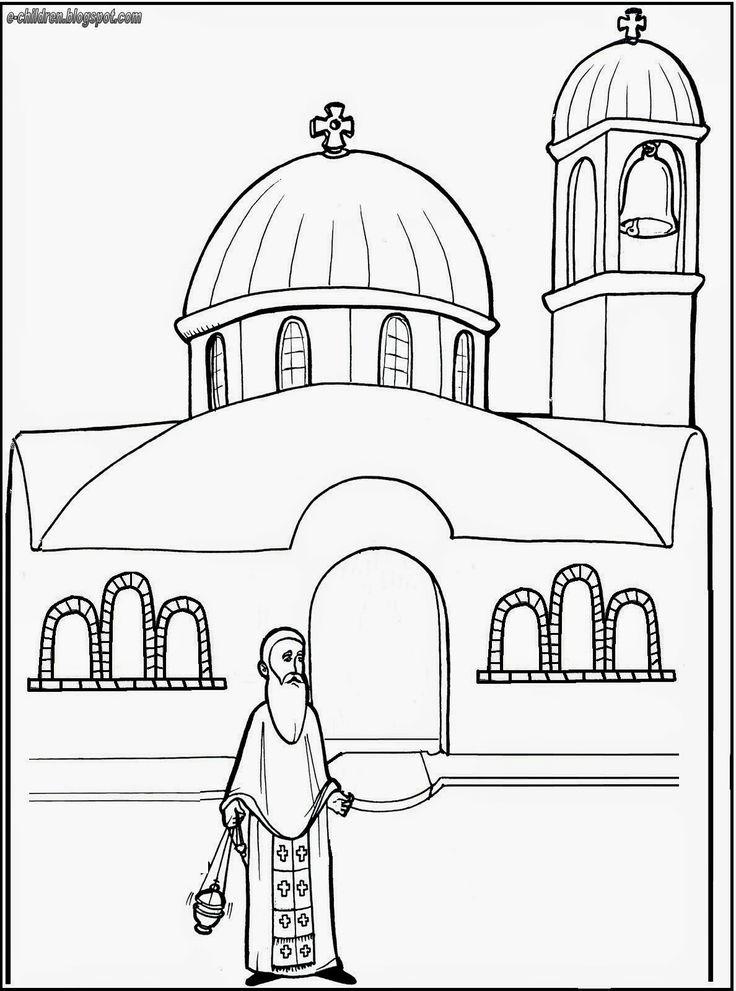 896 best Sunday School : Orthodox Style images on Pinterest