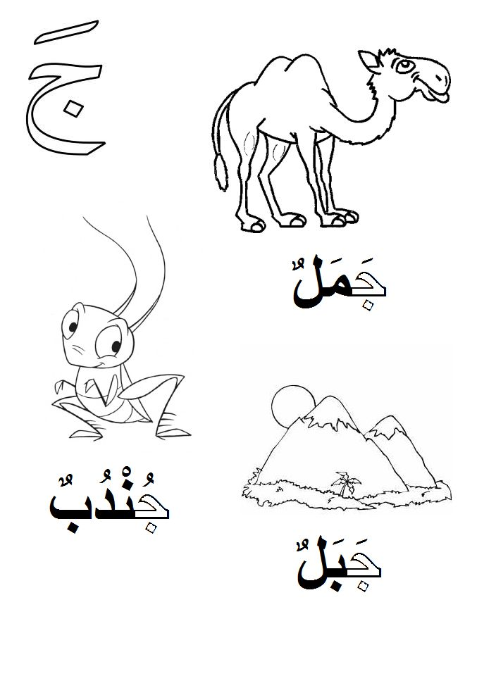 317 best images about Arabic Alphabets; Crafts & Coloring