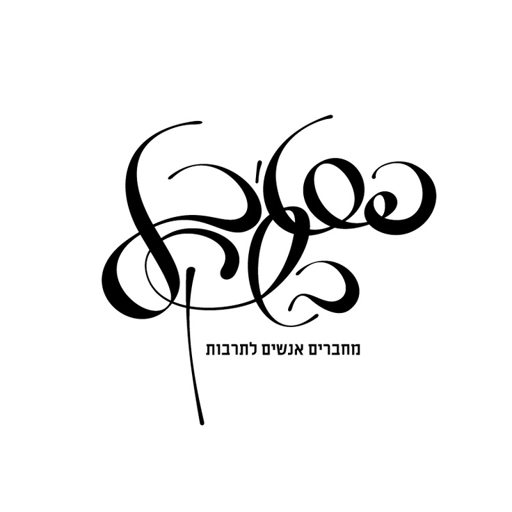 150 Best images about Hebrew Calligraphy / fonts on