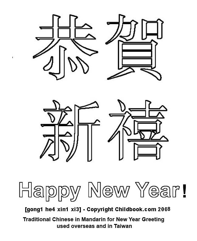 35 best images about Chinese Characters Worksheets for