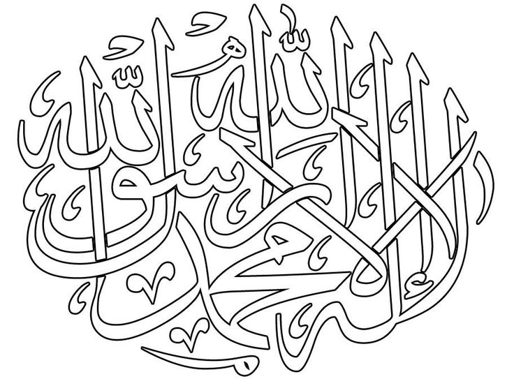 227 best images about Islamic coloring on Pinterest