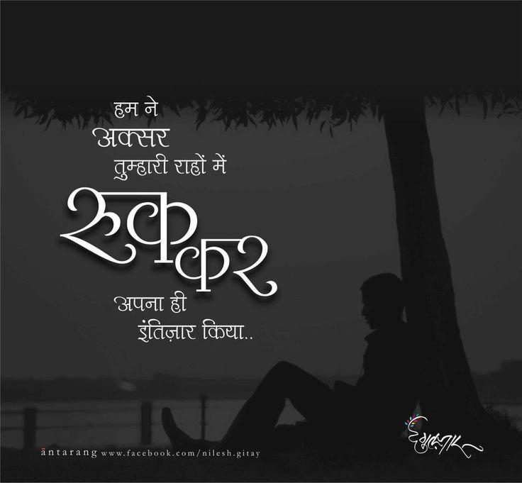 17 Best Images About Hindi Quotes Amp Shayari On Pinterest