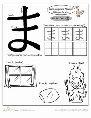 25+ best ideas about Hiragana alphabet on Pinterest