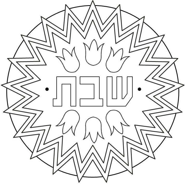 17 Best images about Jewish Printables on Pinterest