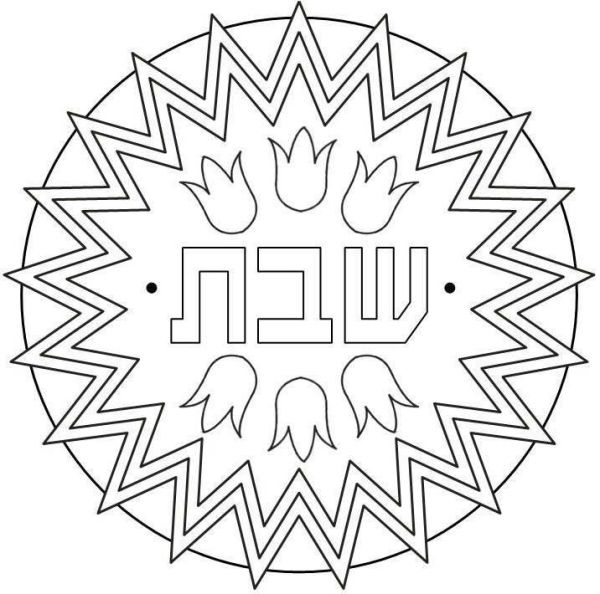 jewish coloring pages # 18