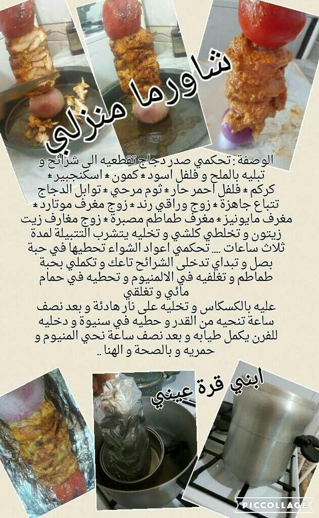 Oum Walid Cuisine