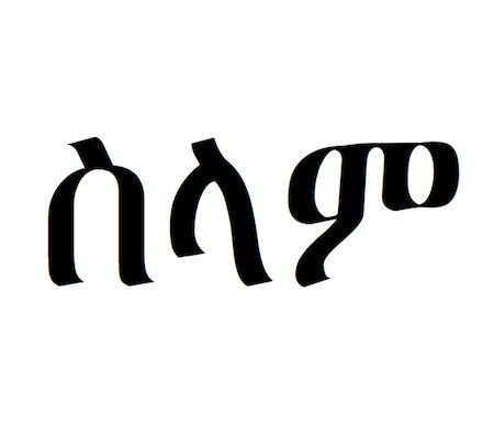 17+ best ideas about Amharic Language on Pinterest