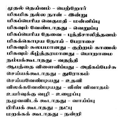 108 best Tamil quotes images on Pinterest