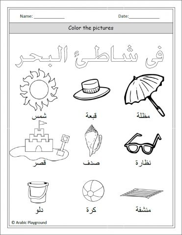 117 best images about Arabic Teaching Resources on