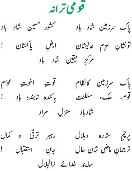 Pakistan National Anthem without lyrics was released in