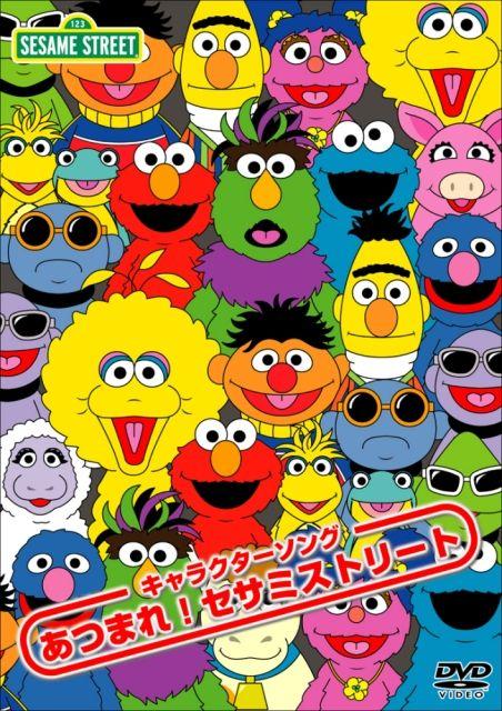 Bert Wallpaper Iphone X 【楽天レンタル】セサミストリート:キャラクターソング あつまれ!セサミストリート-dvd Character