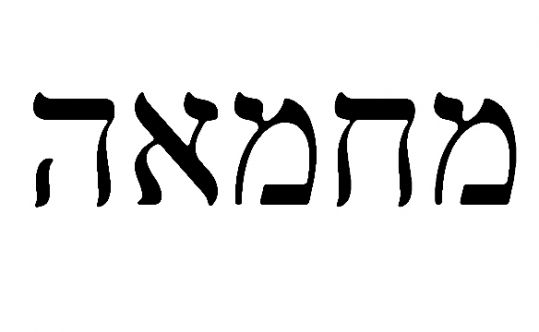 Hebrew word of the week: Compliment/MaH(a)ma'a What does
