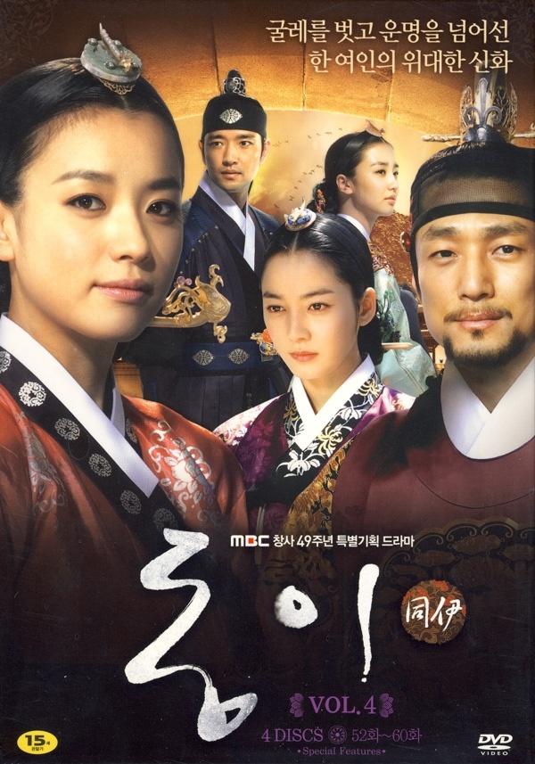 Download Drama Korea Dong Yi : download, drama, korea, Download, Gratis, Subtitle, Indonesia