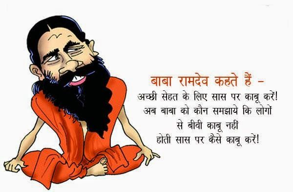 Comedy Wallpaper With Quotes In Hindi Baba Ramdev Funny Hindi Joke Picture With Comment Funny
