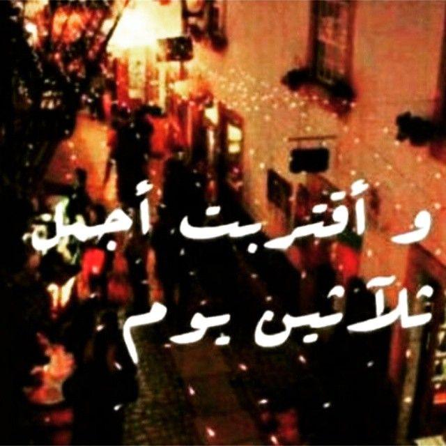 صور #رمضان قرب صور عن قرب شهر #رمضان رمزيات عن قرب رمضان