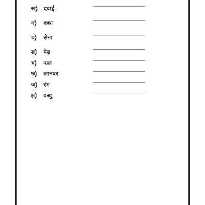 132 best images about hindi worksheets on Pinterest