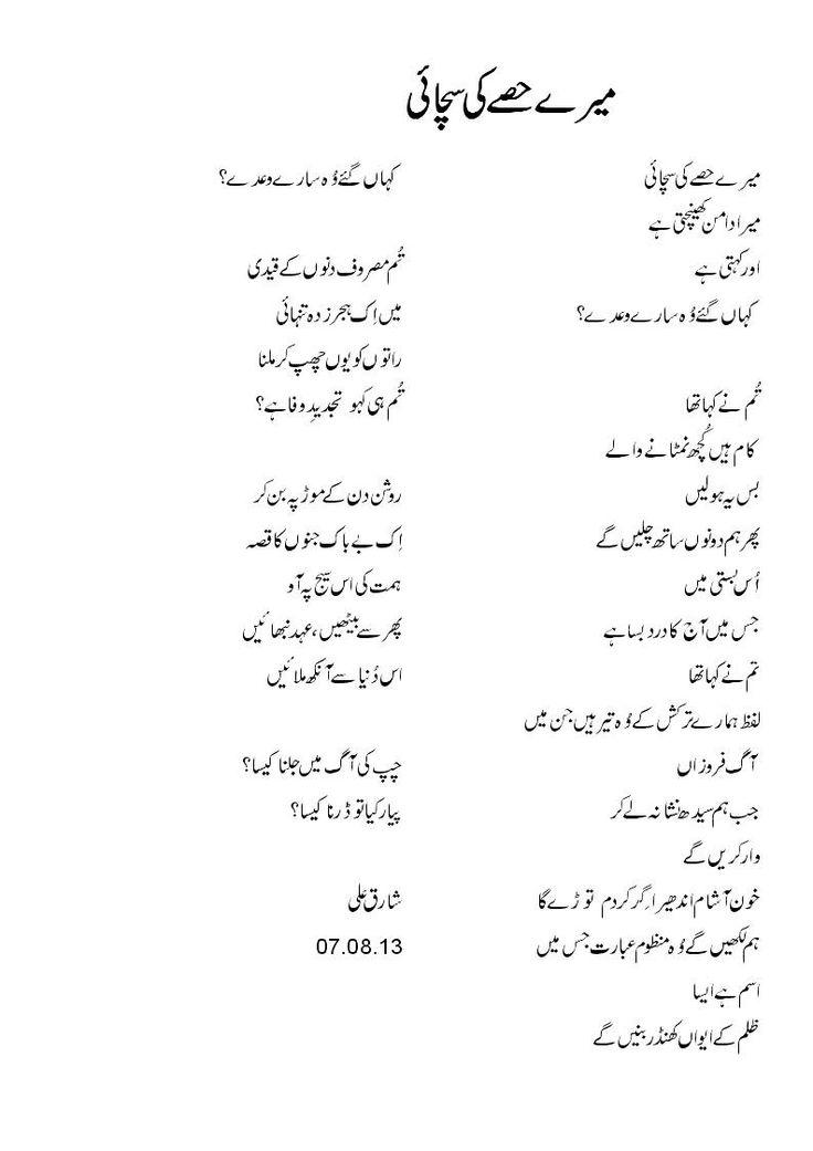 17 Best images about Urdu Poems by Shariq Ali on Pinterest