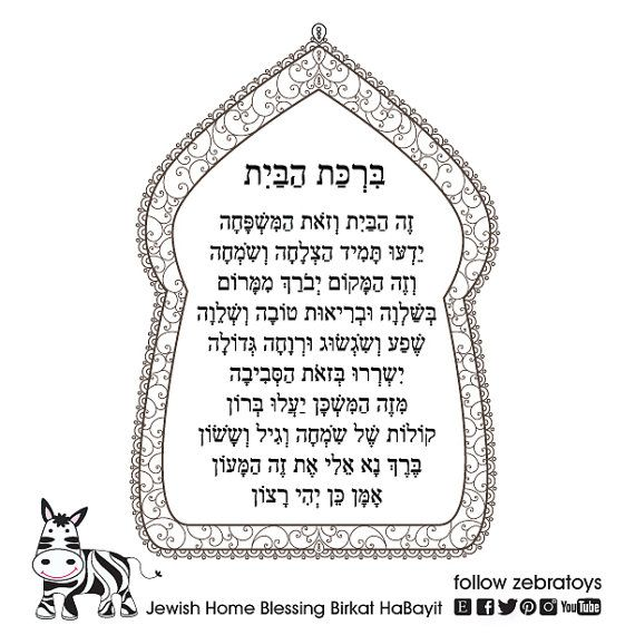 121 best images about Jewish Printable Coloring Pages on