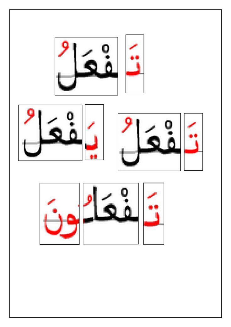 Arabic present tense jigsaw set Free pdf at www