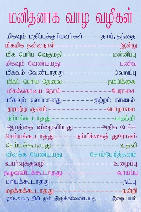 Islamic Quotes In Tamil Wallpapers 108 Best Images About Tamil Quotes On Pinterest Thoughts