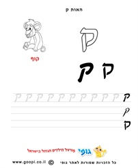 1000+ images about Let's Learn Hebrew! on Pinterest