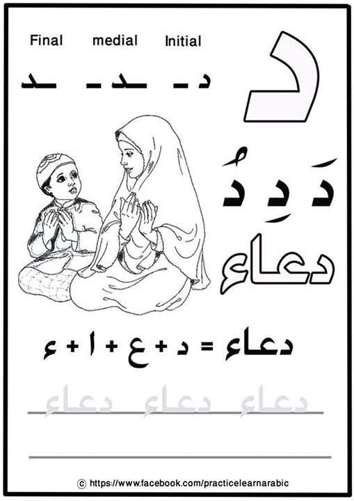 25+ best ideas about Arabic handwriting on Pinterest