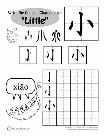 17 Best images about Chinese Characters Worksheets for