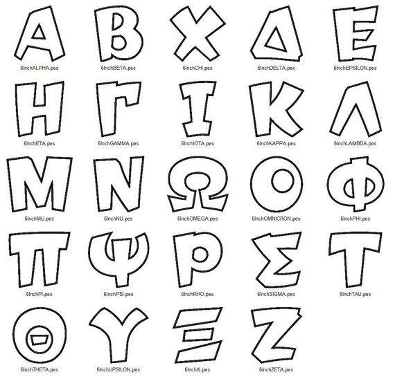 Greek Team Spirit Applique Machine Embroidery Font